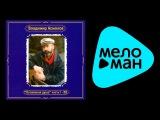 ВЛАДИМИР АСМОЛОВ - ОЛОВЯННАЯ ДУША CD1 VLADIMIR ASMOLOV - OLOVYANNAYA DUSHA CD1