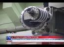 2016 02 24 На производстве ИСС вводится в действие станок каких в России единицы