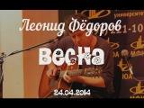 Леонид Фёдоров. Весна. 24.04.14