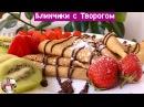 Блогер GConstr в восторге! Блины (Блинчики) с Творогом и Клубникой (Pancakes with Straw. От Ольги Матвея