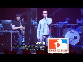 Ассаи Music Band feat. Смоки Мо live @ ГлавClub, 27.05.2010, СПб Hip-Hop All Stars Полная Версия