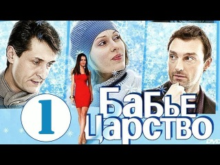 Бабье царство 1 серия (Ольга Ломоносова, Иван Жвакин) фильм, сериал