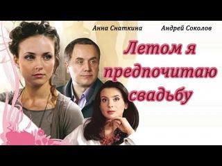 Летом я предпочитаю свадьбу hd (Анна Снаткина, Екатерина Стриженова) фильм
