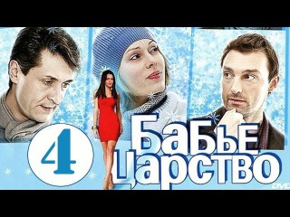 Бабье царство 4 серия (Ольга Ломоносова, Иван Жвакин) фильм, сериал