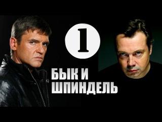 Бык и Шпиндель hd 1 серия (Игорь Лифанов) фильм 2015, сериал