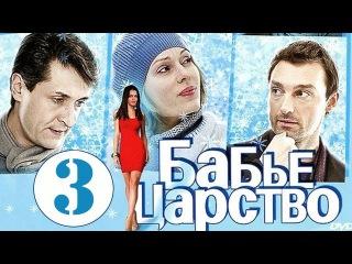 Бабье царство 3 серия (Ольга Ломоносова, Иван Жвакин) фильм, сериал