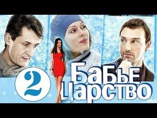 Бабье царство 2 серия (Ольга Ломоносова, Иван Жвакин) фильм, сериал