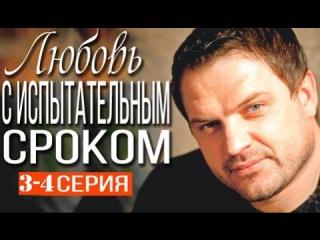 Любовь с испытательным сроком hd 3-4 серия (Андрей Биланов, Алла Юганова) фильм, сериал
