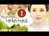 Непутевая невестка 1 серия Никита Зверев, Юлия Майборода фильм, сериал