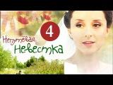 Непутевая невестка 4 серия Никита Зверев, Юлия Майборода фильм, сериал