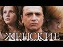 Женские слезы 2006 Екатерина Вуличенко фильм