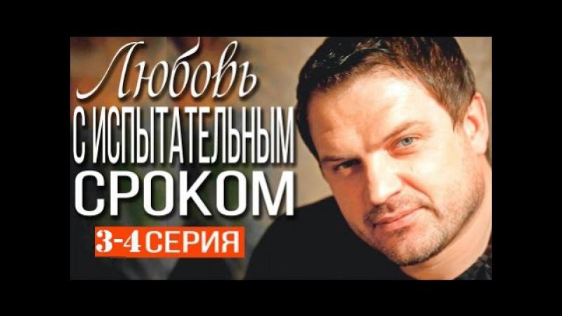 Любовь с испытательным сроком hd 3-4 серия (Андрей Биланов, Алла Юганова) фильм, сер...