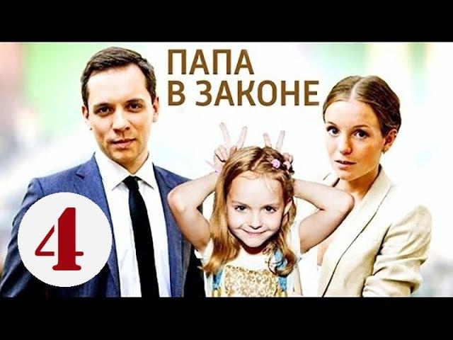 Папа в законе hd 4 серия (Александр Асташенок, Полина Филоненко) фильм 2014