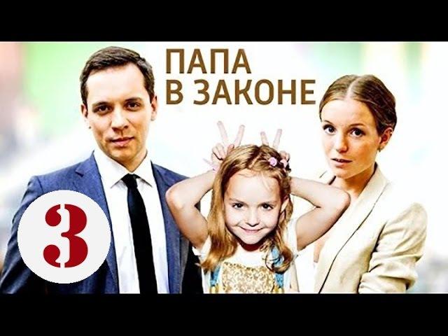 Папа в законе hd 3 серия (Александр Асташенок, Полина Филоненко) фильм 2014