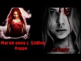 Магия кино с Shne - Кэрри (Carrie)