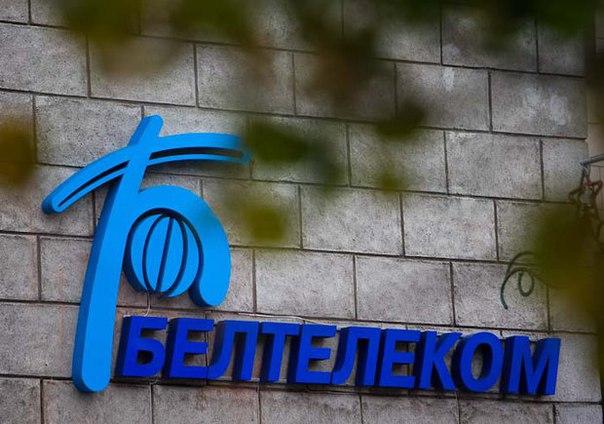 """Новые тарифы """"Белтелеком"""": дорожают звонки и ZALA"""