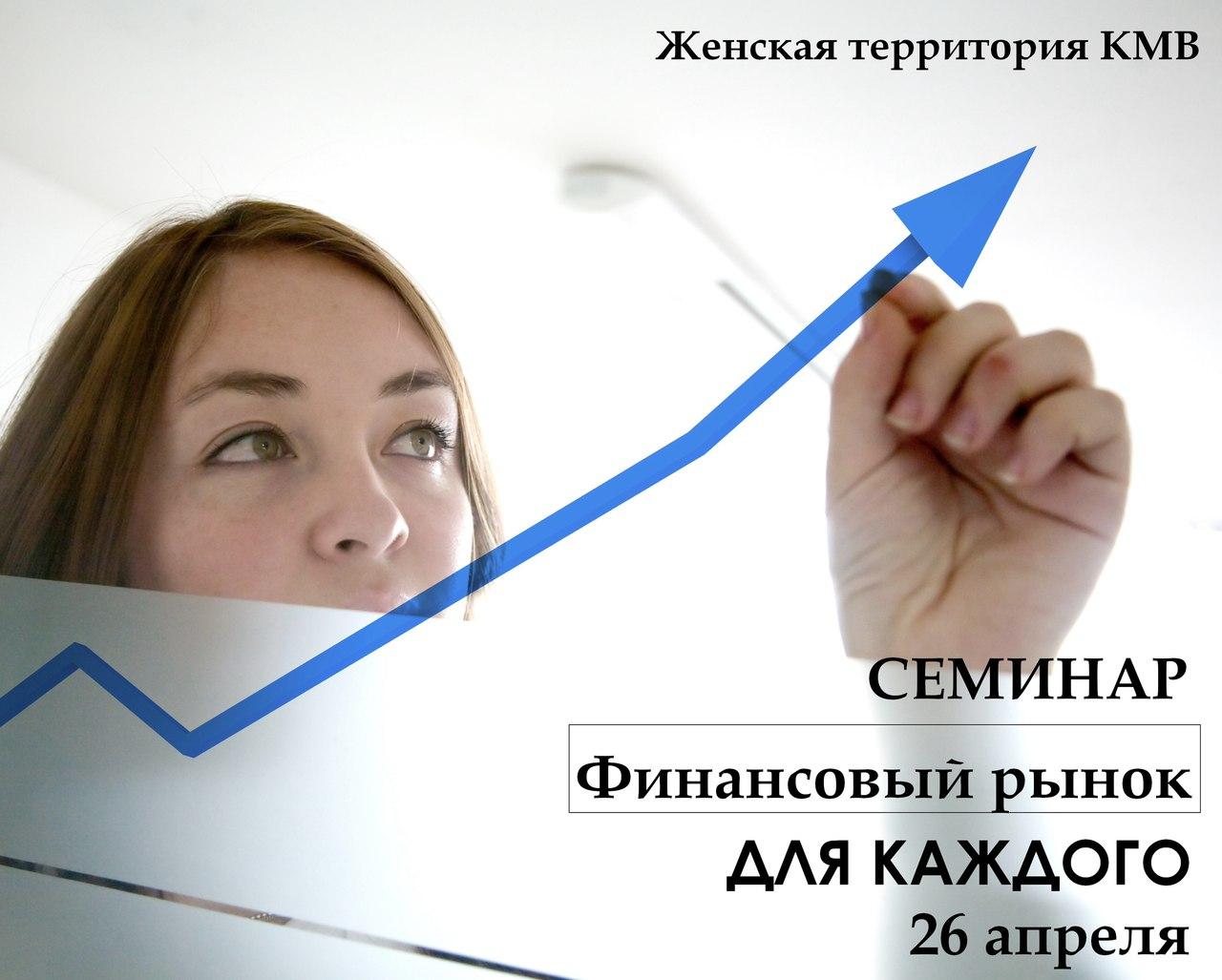 """Афиша Пятигорск Семинар """"Финансовый рынок для каждого"""""""