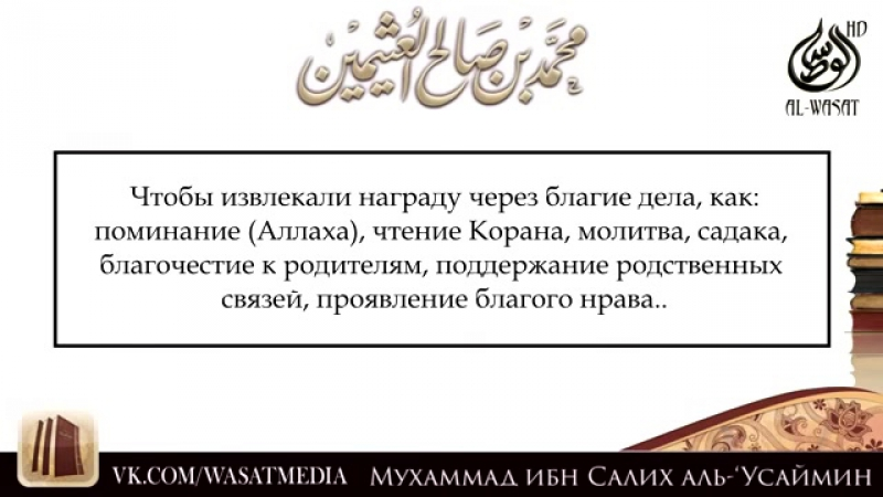 🌴_Лектор: 🎥 Шейх Мухаммад бин Солих аль-Усеймин - Лекция 📖 Наставление тем, которые спят большую часть дня Рамадана_🌴
