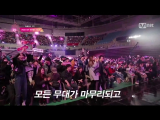 160329 Produce101 EP 11 Behind The Scenes Vol. 2