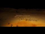 Хоббит- Нежданное путешествие - Трейлер 2 (Дубляж)