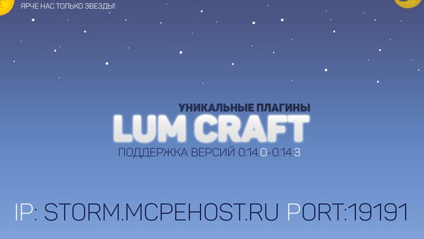 Lum Craft