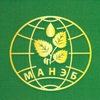 Международная академия наук экологии (МАНЭБ)