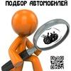 Диагностика и подбор автомобилей. Днепропетровск