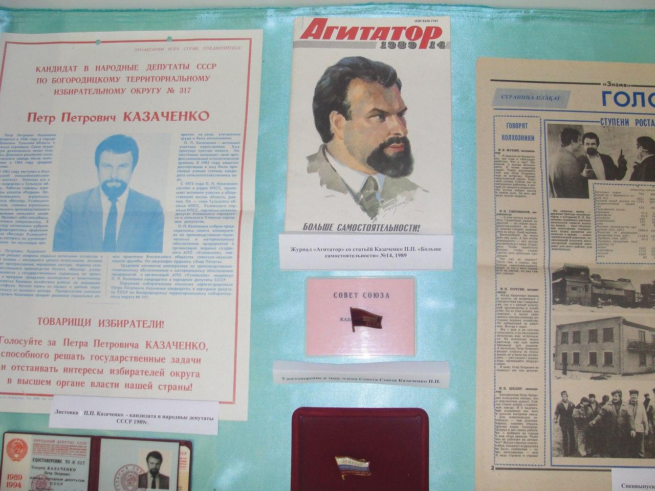Народный депутат СССР Пётр Казаченко