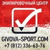 Экипировочный центр GIVOVA-sport.com