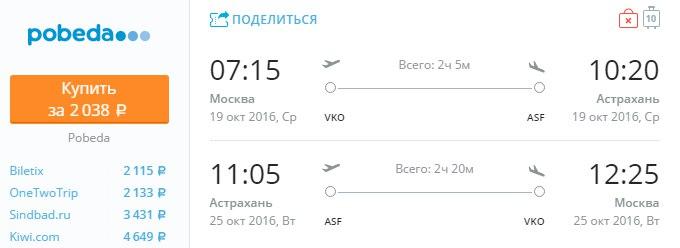 Авиабилет москва махачкала дешево купить авиабилет дешево в узбекистан