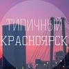 Типичный Красноярск - Столица Сибири!
