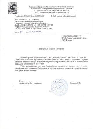 ОАО Киржачская типография ВКонтакте Отзывы и благодарности