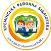 Kremenskaya-Rayonnaya Biblioteka-Dlya-Detey