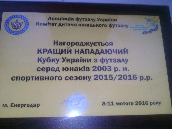 Фінішував Кубок України з футзалу серед гравців 2003-2004 р.н. - изображение 3