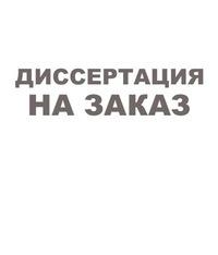 Кандидатская диссертация на заказ цена под ключ ВКонтакте Кандидатская диссертация на заказ цена под ключ