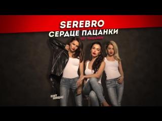 Премьера. SEREBRO / Серебро - Сердце пацанки (OST Пацанки)(Аудио)