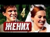 Жених 4 серия (2013) Мелодрама,сериал