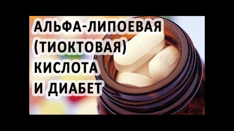 Альфалипоевая кислота и сахарный диабет
