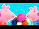 Свинка Пеппа Cюрпризы из волшебных шариков из пластилина Мультик с игрушками Peppa Pig