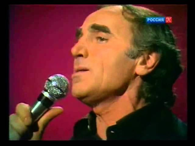 Charles Aznavour - Mourir d'aimer [Шарль Азнавур- 1975]