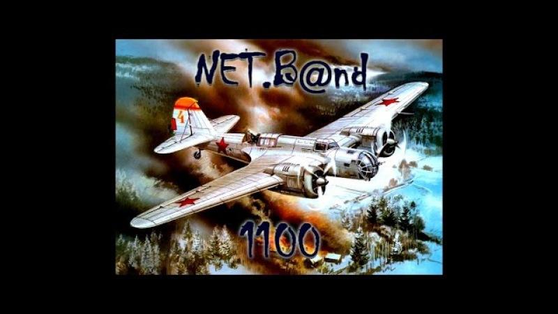 NET.Band и Галуст Варасьян - Тысяча сто(Ария cover)