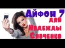 IPhone 7 для Надежды Савченко, Фирамир в Киеве стал зеком социальный эксперимент Зэк OLX Сландо