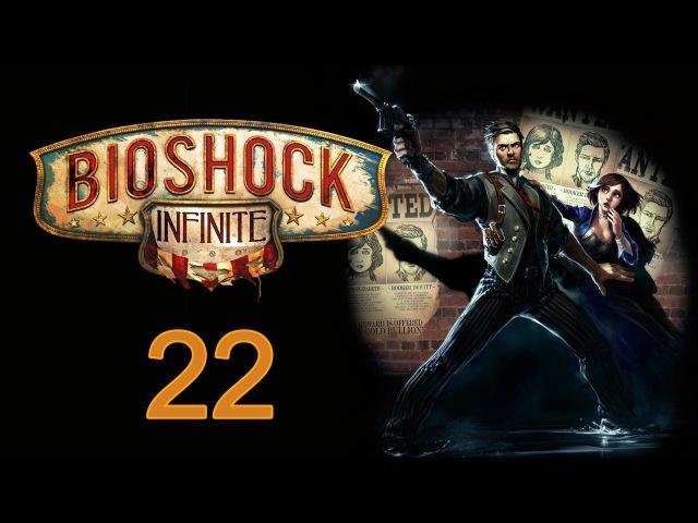 BioShock Infinite - Прохождение полностью на русском [22]