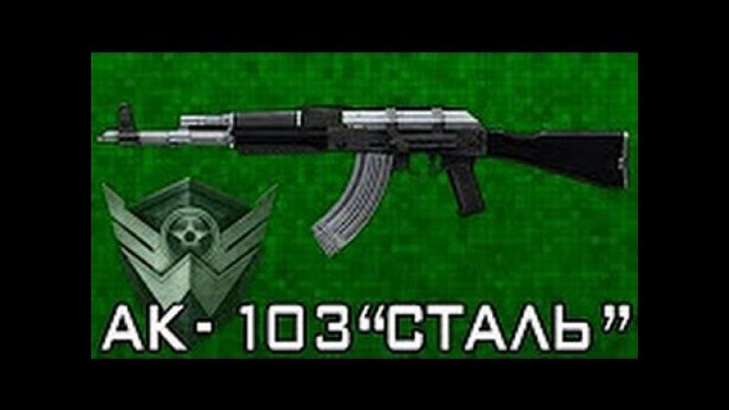 Warface:Играю с ак-103 на новичках =D (дали бан на запись)