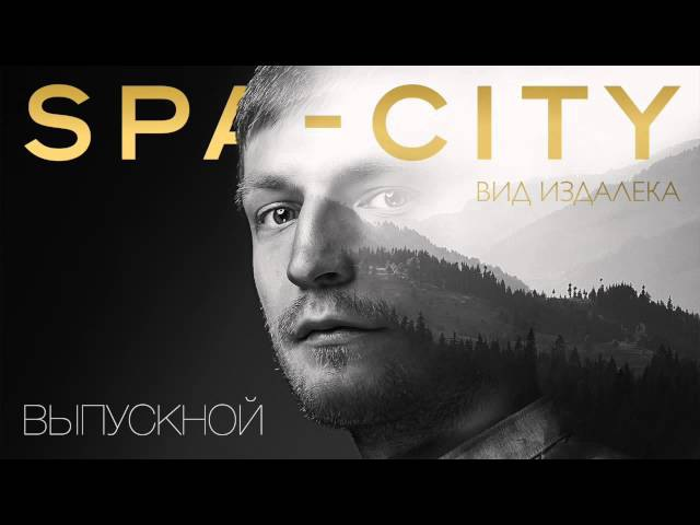 Spa City Выпускной OST Выпускной альбом Вид издалека