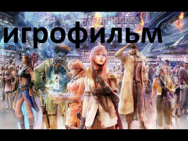 Final Fantasy XIII игрофильм