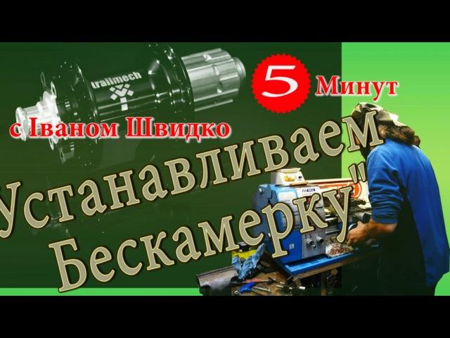 Установка бескамерки или 5 минут с Иваном Швыдко