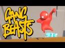 Gang Beasts - УРОКИ КАМАСУТРЫ (Брейн и Даша)