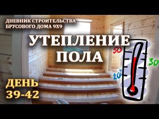 Утепление пола в деревянном доме (доска, черновые полы и утеплитель ), день 39-42