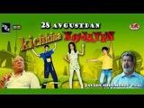 Kichkina xojayin (ozbek film) | Кичкина хужайин (узбекфильм)